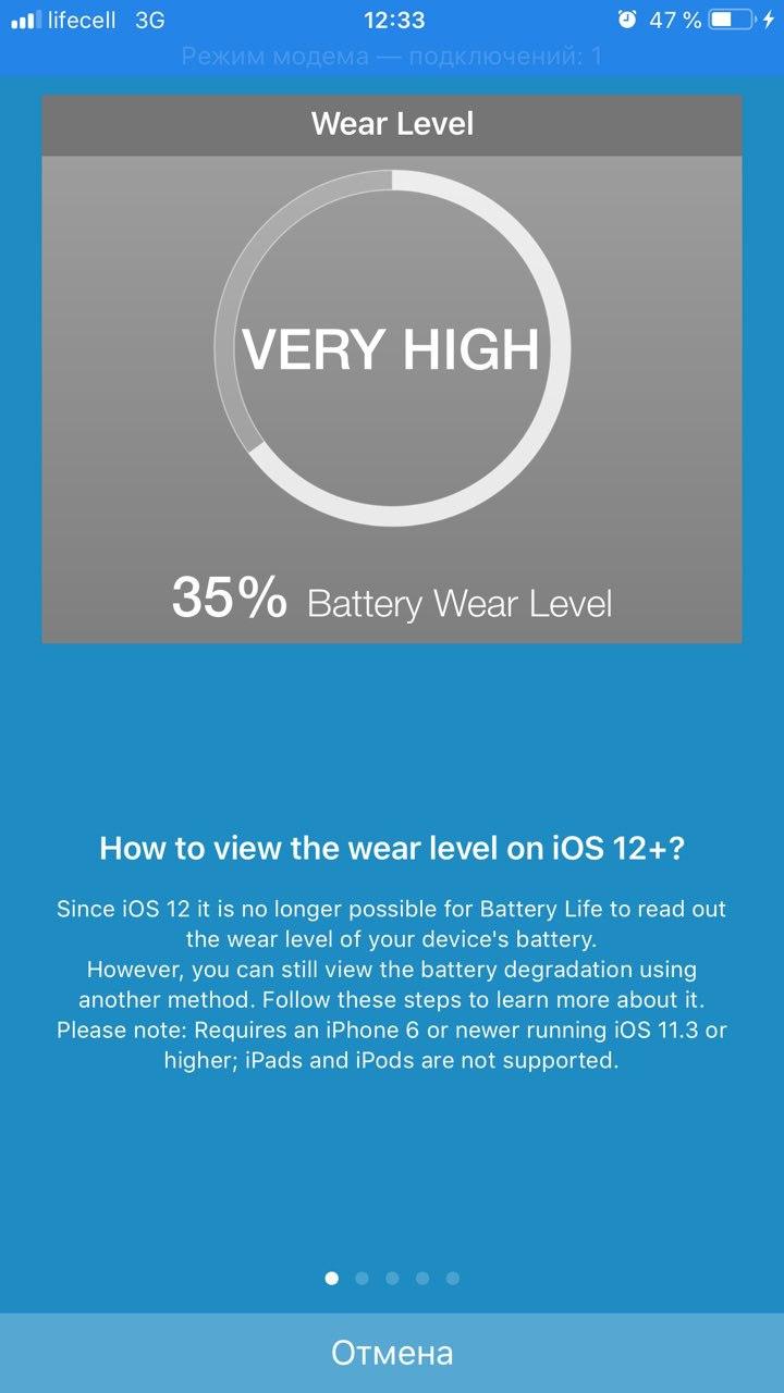 Интерфейс Battery Life