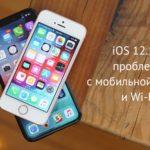 iOS 12.1.2: есть проблемы с Wi-Fi и мобильным интернетом