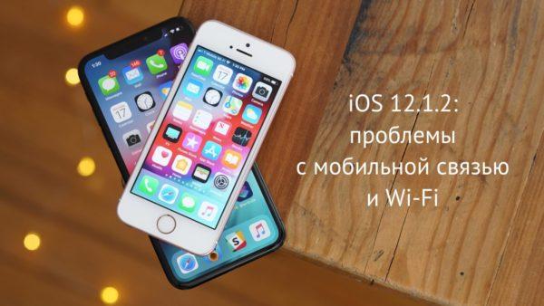ios 12.1.2