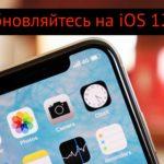 Не обновляйтесь на iOS 12.1.1! Мобильный интернет не будет работать