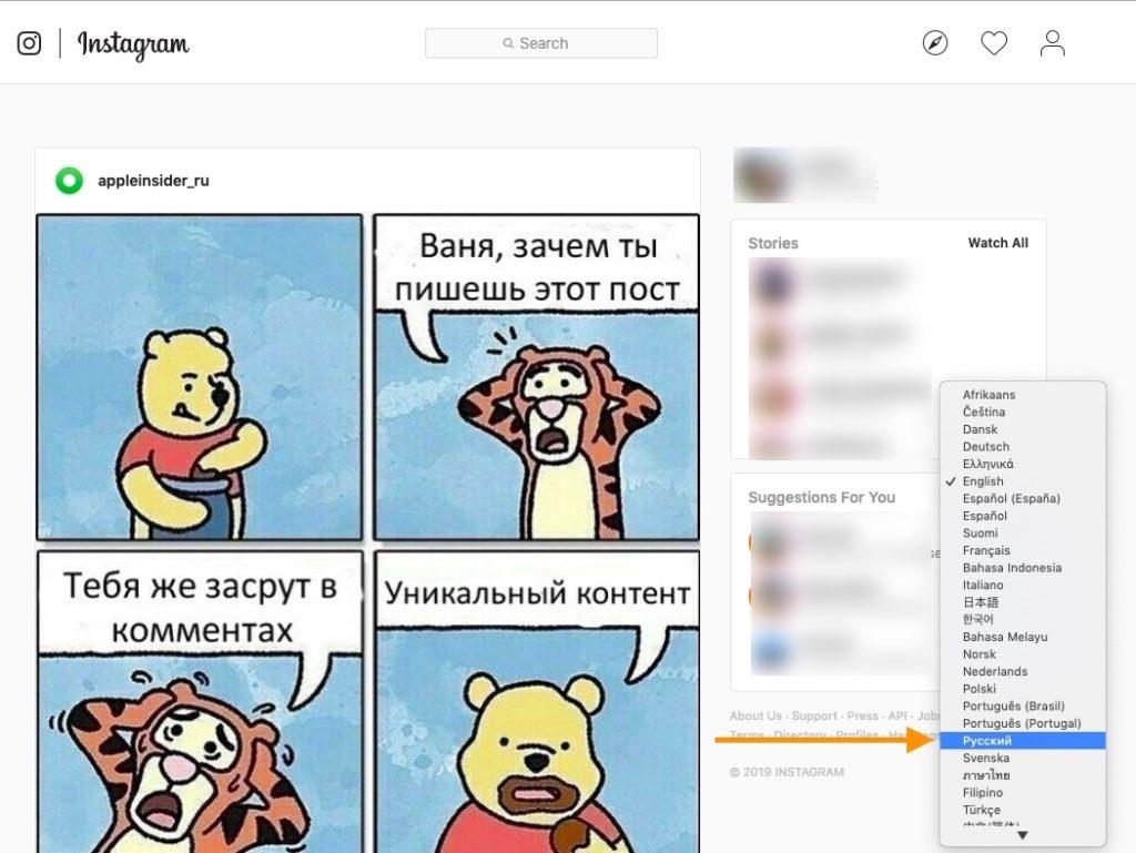 """Выбираем """"Русский"""""""