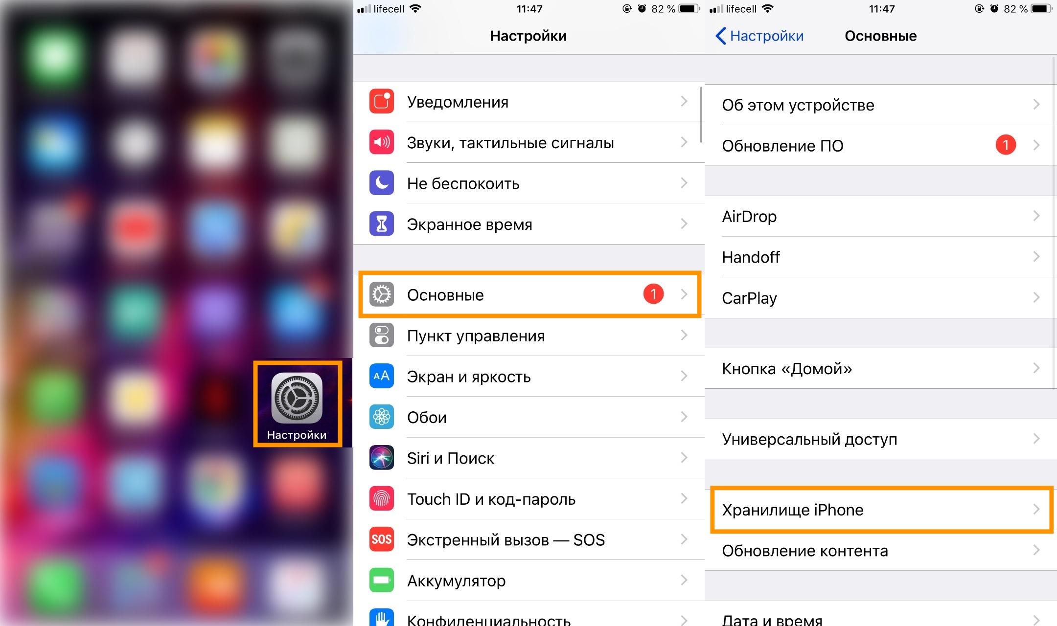 Настройки - Основные - Хранилище iPhone