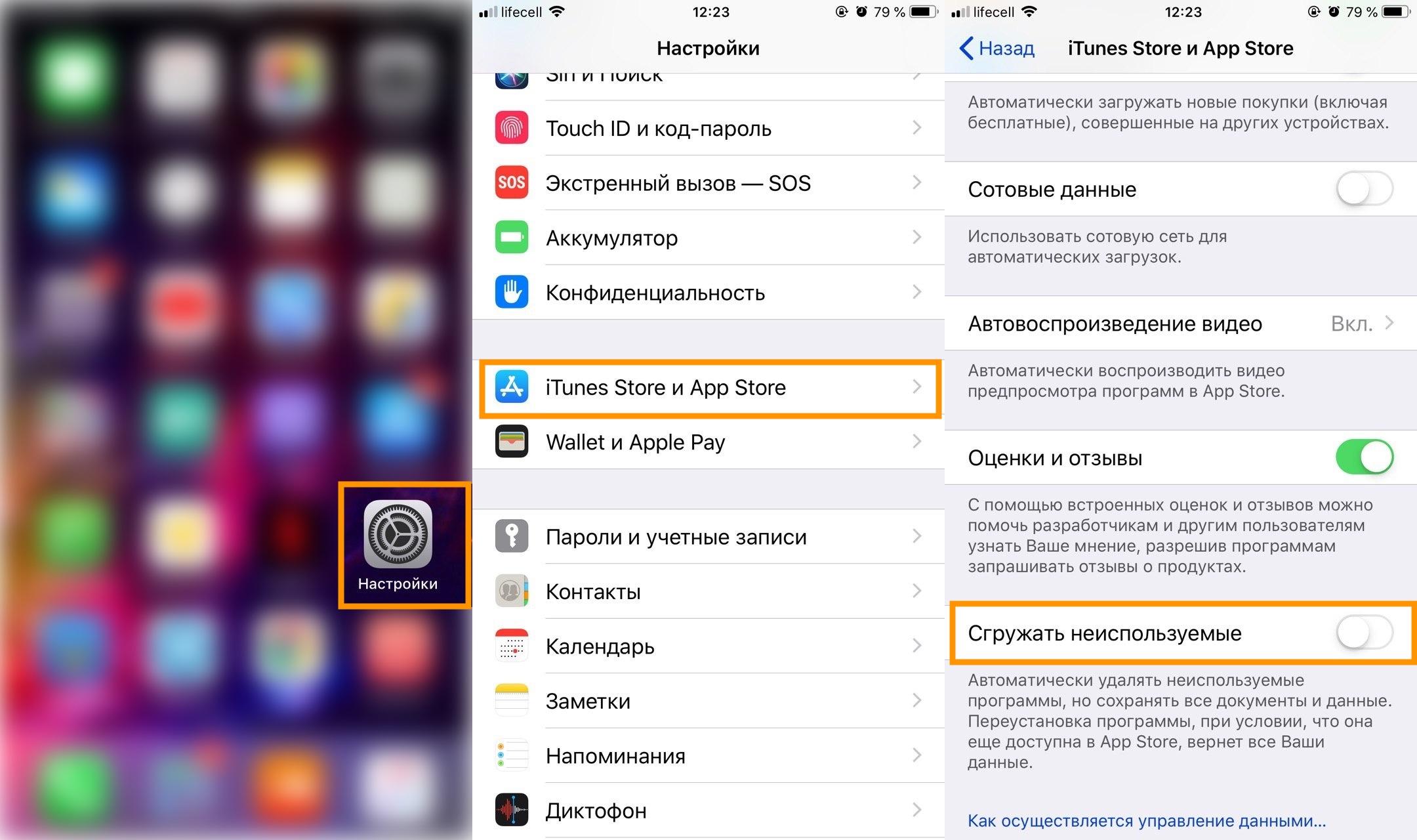 Настройки - iTunes Store и App Store - Сгружать неиспользуемые