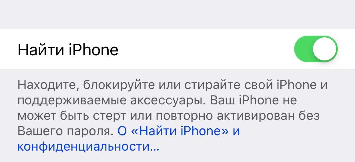 Проверка активности Найти iPhone