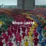 Как называется песня из рекламы iPhone XR – Потоки цвета – Apple?