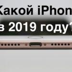 Какой iPhone лучше купить в 2019 году?