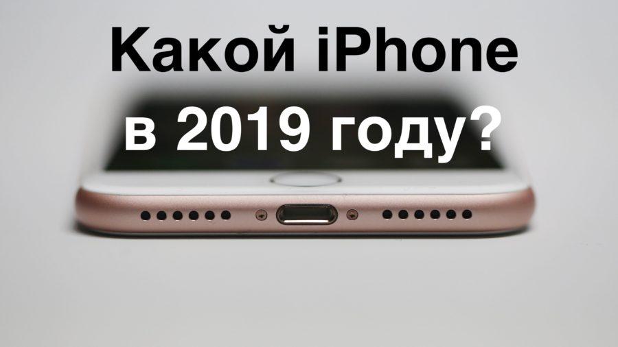 iphone в 2019 году