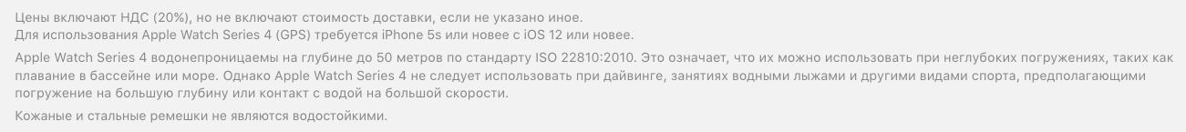 Информация с официальной странички Apple Watch 4