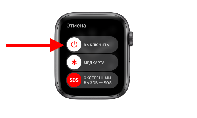 Выключение Apple Watch 4