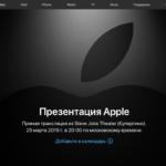 ОФИЦИАЛЬНО! 25 марта состоится весенняя презентация новых продуктов Apple