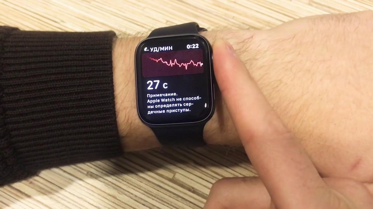 ЭКГ на Apple Watch 4