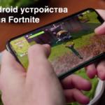 На каких телефонах можно играть в Фортнайт Мобайл?