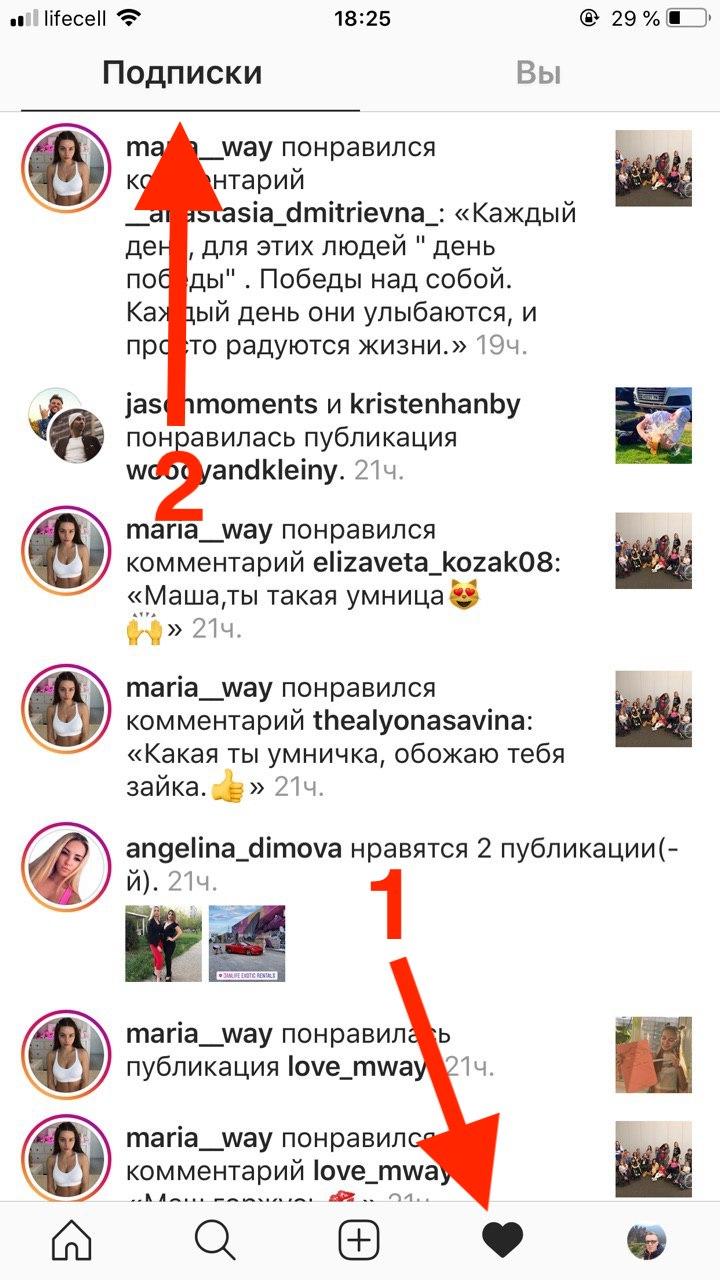 как посмотреть кто лайкнул фото в инстаграме себе самый