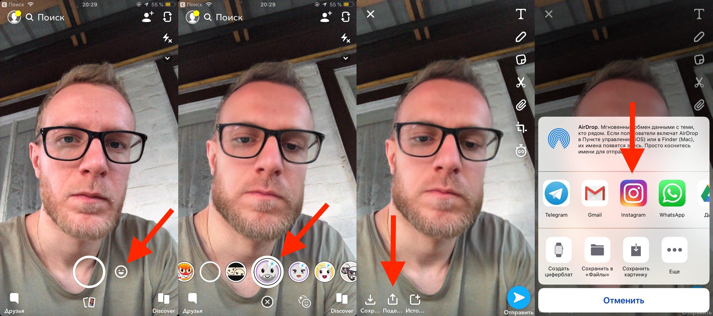 Маска - выбираем нужный фильтр - снимаем - Поделится - Instagram