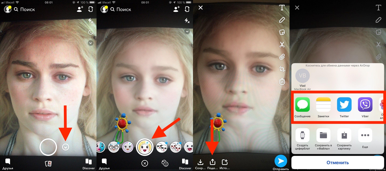 маска - фильтр малыша - поделится - выбираем приложение