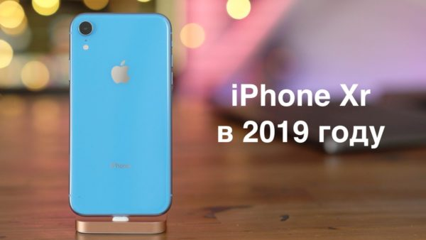 iPhone Xr в 2019