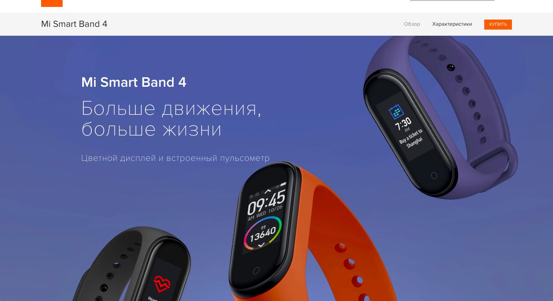 Страничка Mi Band 4 на сайте Xiaomi