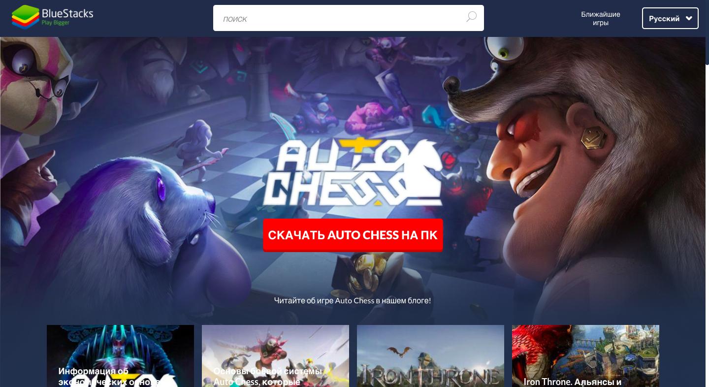 Страничка игры на сайте BlueStacks