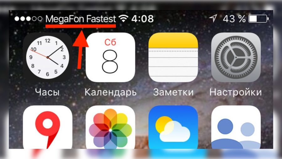 MegaFon Fastest_