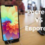 iPhone Ростест (РСТ) — что это значит и чем отличается от Евротеста?