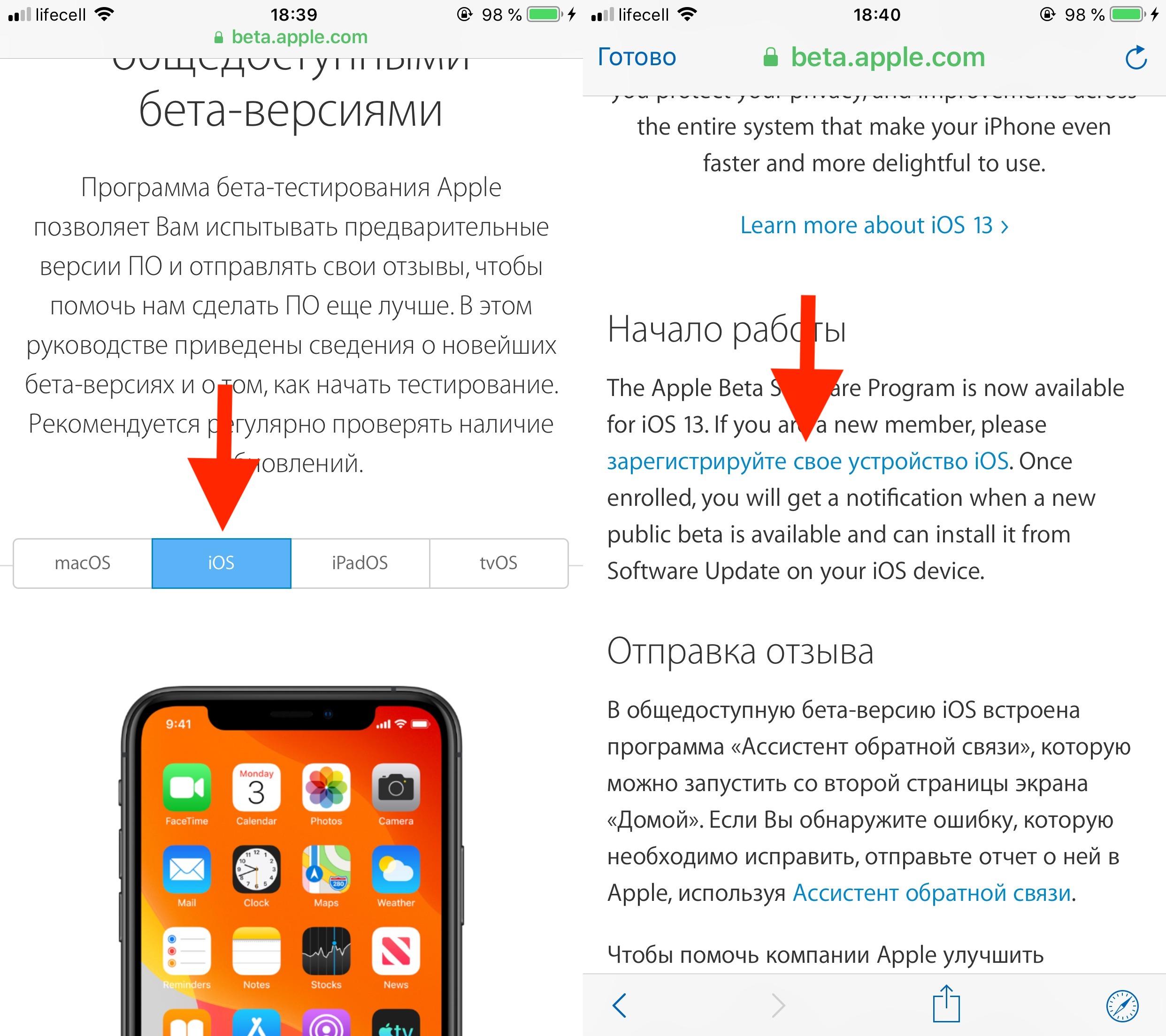 iOS - зарегистрируйте своё устройство