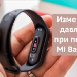 Измеряет ли давление Xiaomi Mi Band 3, 4?
