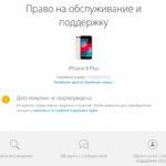 Что значит «Дата покупки не подтверждена» (AirPods, iPhone, iPad, MacBook)?