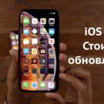Стоит ли обновляться на iOS 12.4? Отзывы