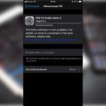 Вышла iOS 13 Public Beta 4: что нового, когда выйдет