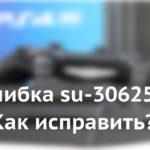 Ошибка su-30625-6 на PS4 Pro — как ее решить?