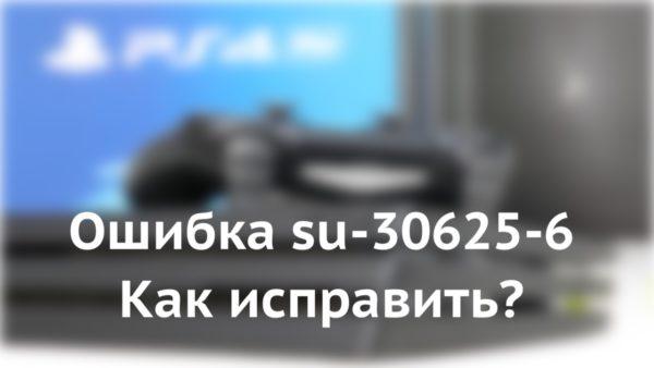 su-30625-6