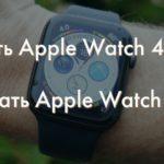 Стоит ли покупать Apple Watch Series 4 или ждать Apple Watch Series 5?