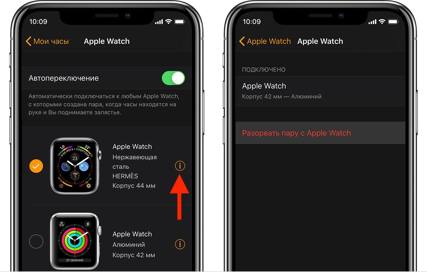 """""""i"""" - Разорвать пару с Apple Watch"""