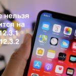 Apple больше не подписывает iOS 12.3.1 и 12.3.2