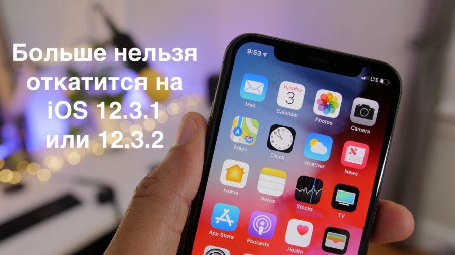 ios-12.3.1 and ios 12.3.2