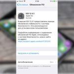 Apple выпустила iOS 12.4.1: что нового, дата выхода