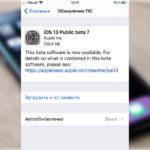 iOS 13 Public Beta 7 можно установить прямо сейчас