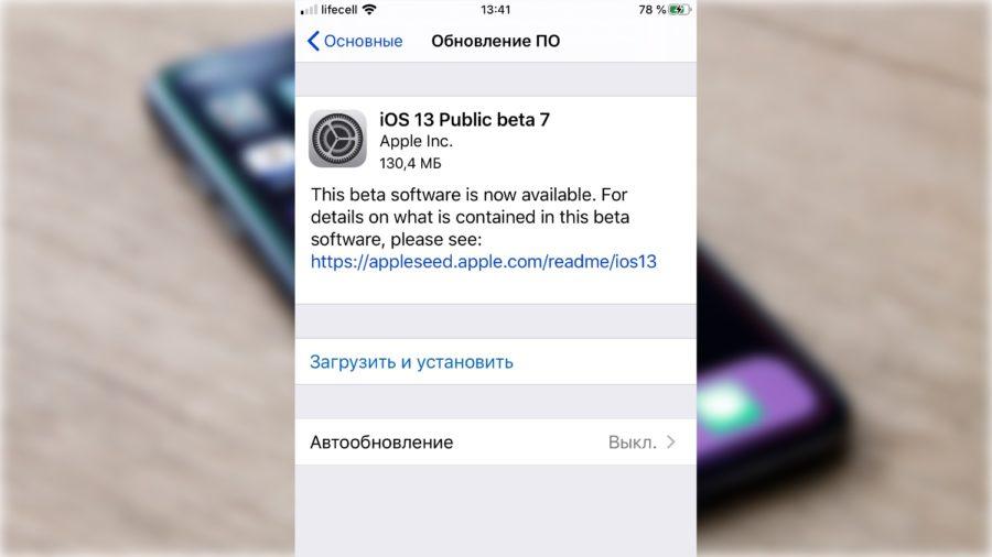 ios 13 public beta 7