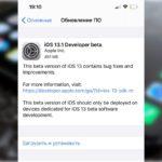 Apple выпустила iOS 13.1 Developer Beta. Что нового, дата выхода