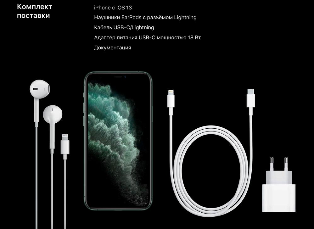 Содержимое коробок iPhone 11 Pro и iPhone 11 Pro Max