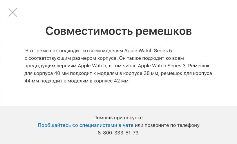 Скриншот с сайта Apple