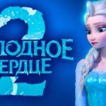Дата выхода Холодное сердце 2 в России (2019)