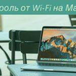 Как посмотреть пароль от Wi-Fi на macOS?