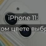 iPhone 11: какой цвет лучше выбрать?