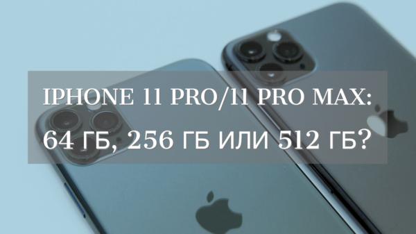 iphone 11 pro memory