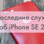Последние новости об iPhone SE 2: цена, характеристики, дата выхода
