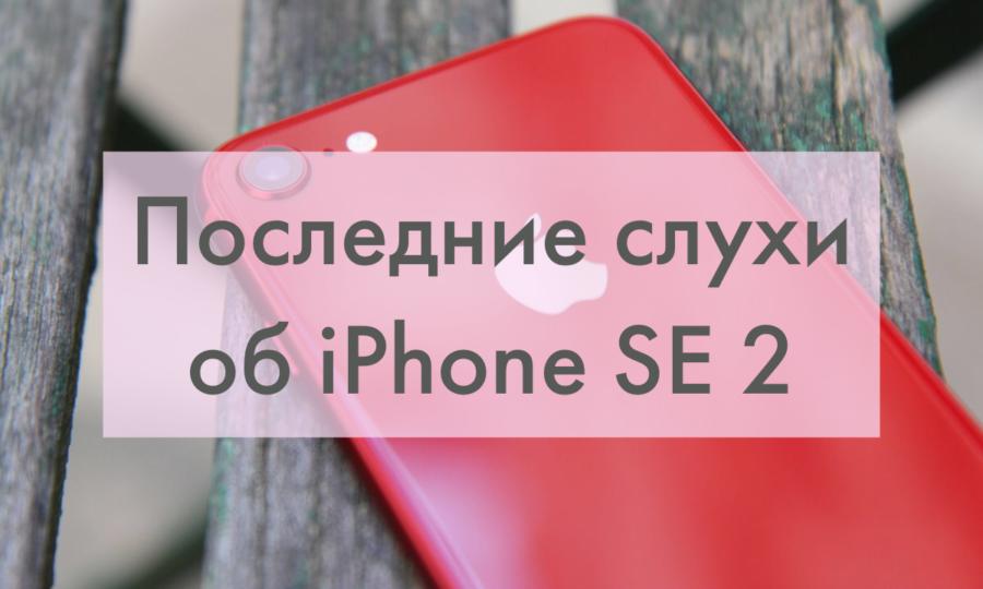 Возможный iPhone SE 2