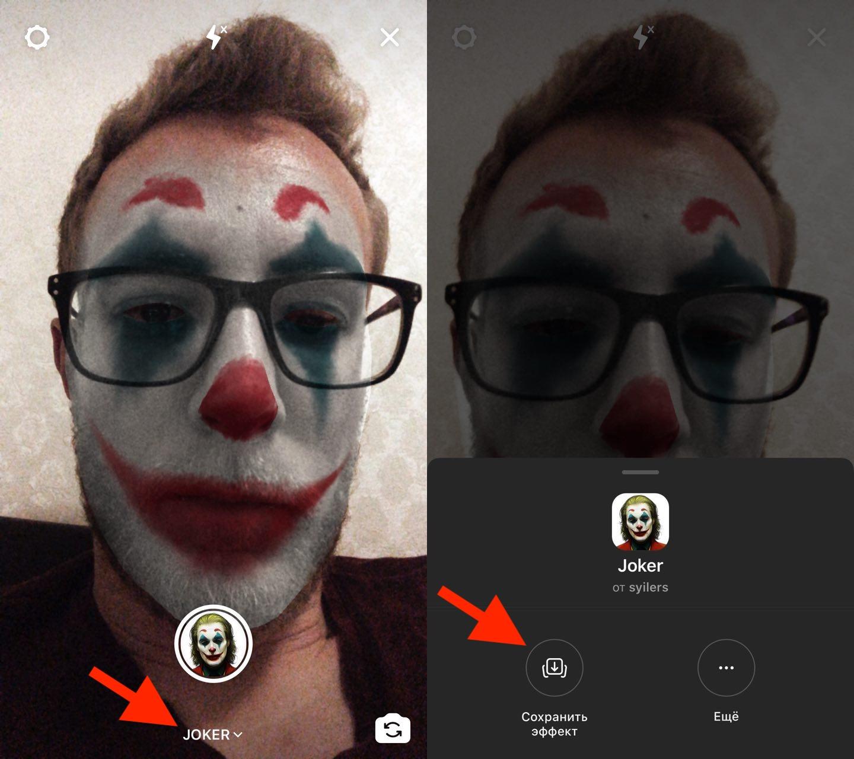 Название маски - Сохранить эффект
