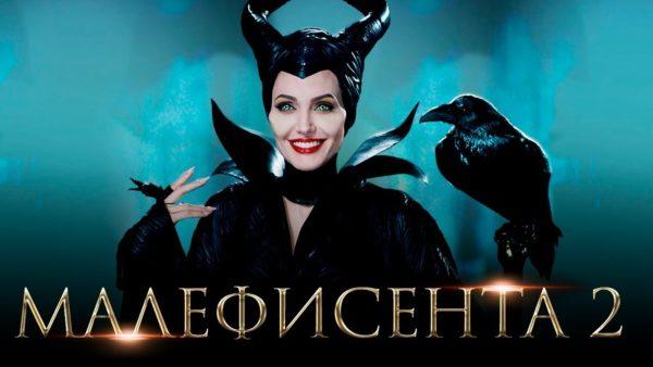 Постер фильма Малефисента 2