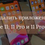 Как удалить приложение с iPhone 11, iPhone 11 Pro и iPhone 11 Pro Max?